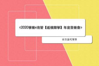 2020箏樂x南管【返樸歸箏】年度音樂會